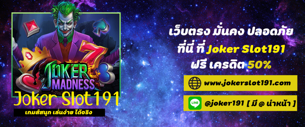 Joker Slot191 เว็บ