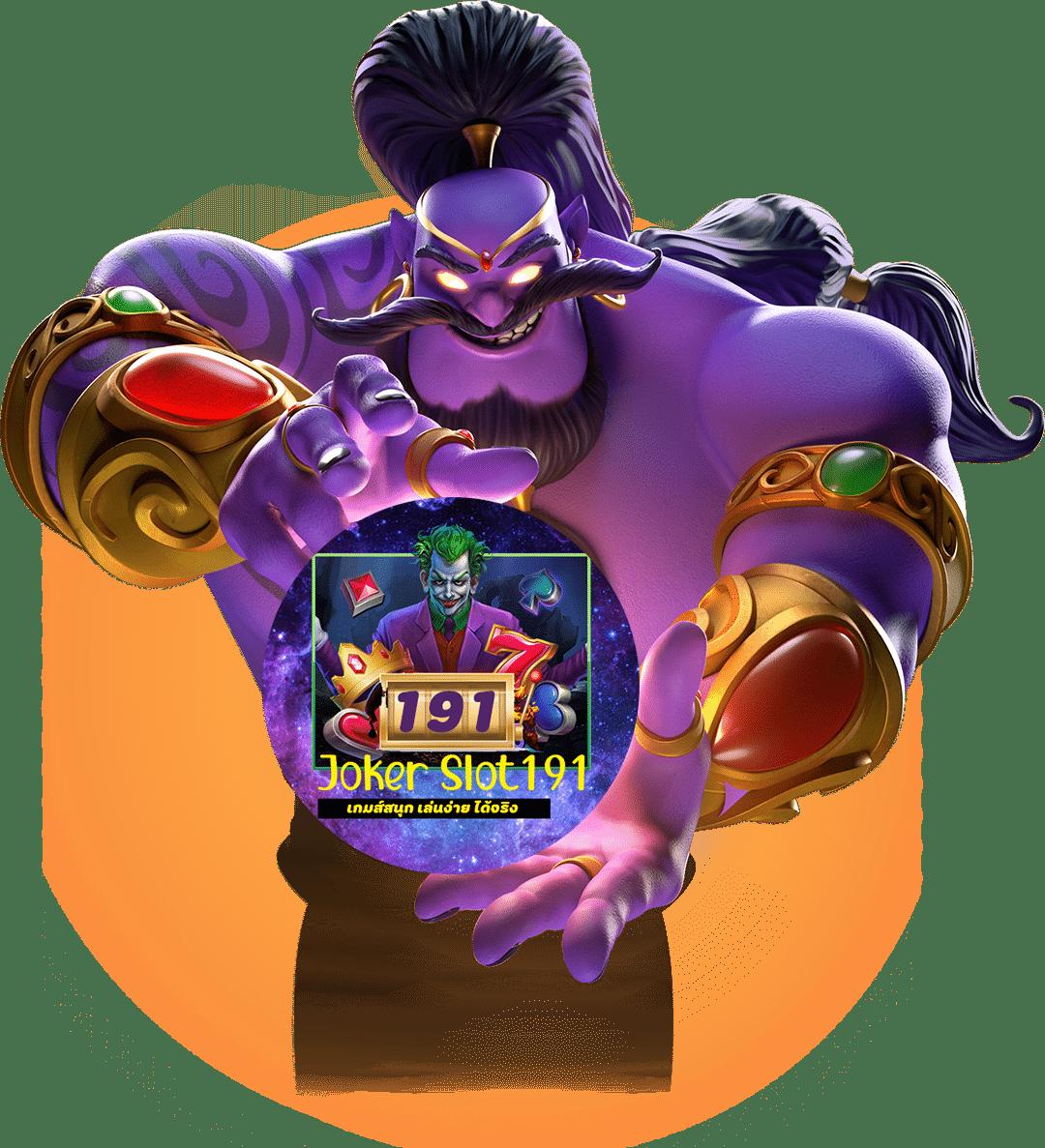 Joker Slot191 จากค่ายเกมส์ Joker Game สมาชิกใหม่ รับไปเลยโบนัส 50%