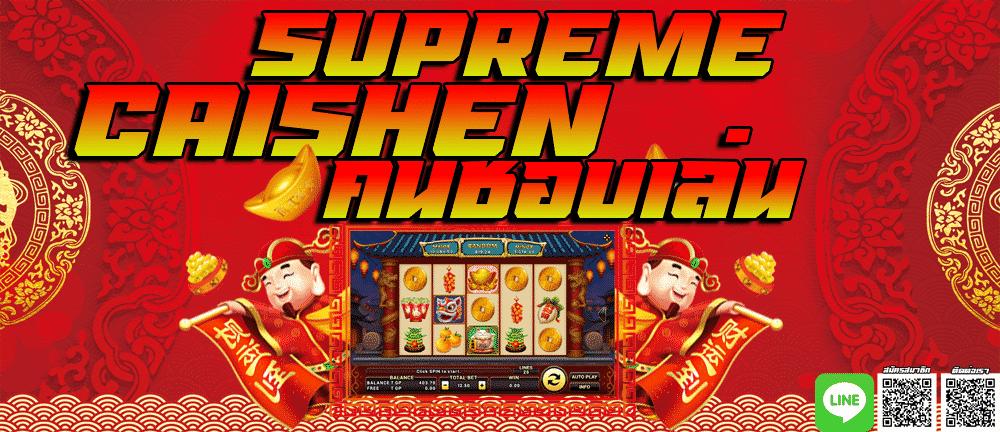 Supreme Caishen Joker slot