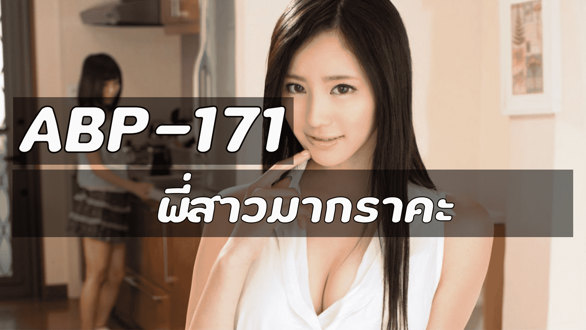 ABP-171 เมื่อแฟนของน้องสาวถูกใจพี่สาวสุดแรดกับเรื่องราว