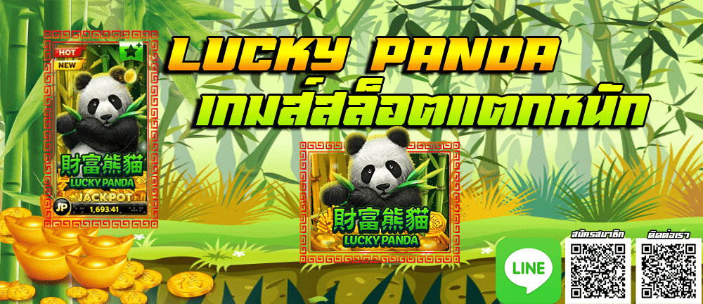 Lucky Panda โจ๊กเกอร์สล็อต