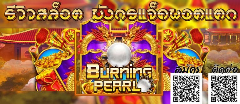Burning Pearl Jokerslot191