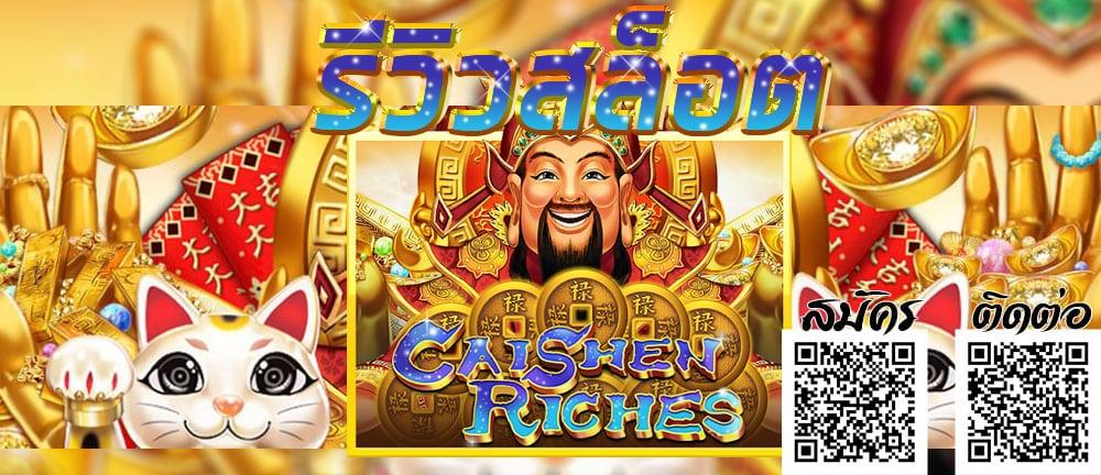 Caishen Riches Jokerslot191