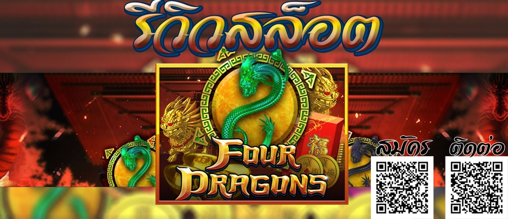 Four Dragon Jokerslot191