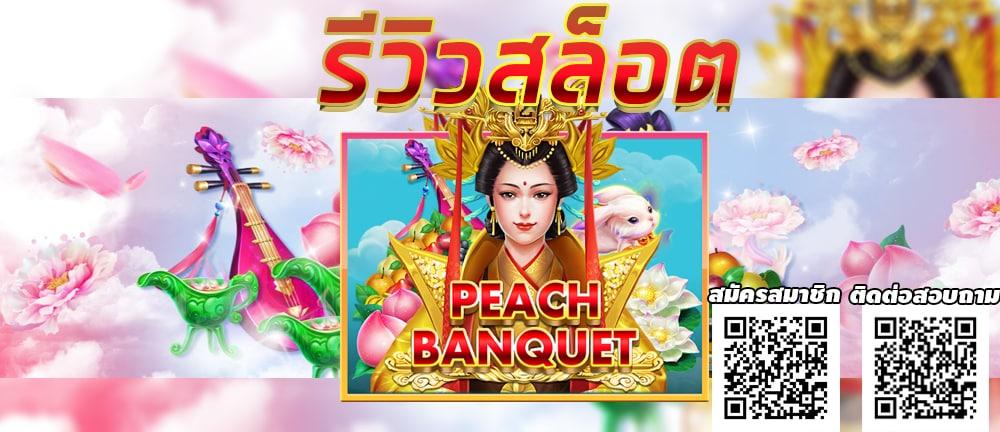 Peach Banquet Jokerslot191