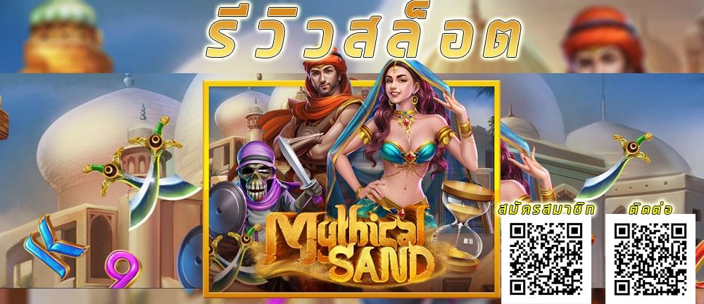 Mychical Sand